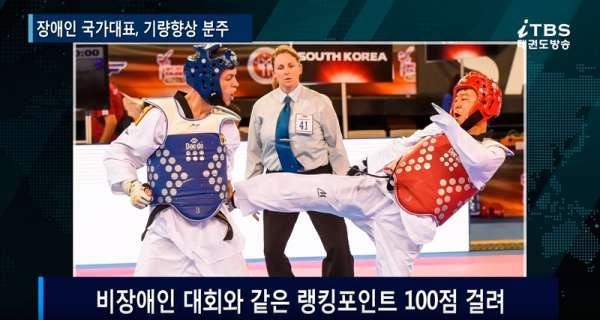 World Taekwondo en directo: World Para Taekwando Championships SESSION 3 - MAT 1